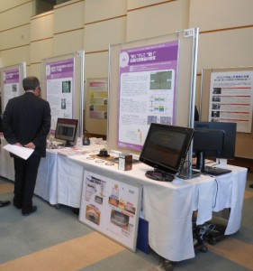 SYMPOSIUM_DISPLAY