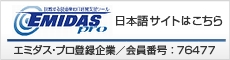 エミダス・日本語サイトはこちら